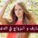 التعارف و الزواج من مسلمة دنماركية
