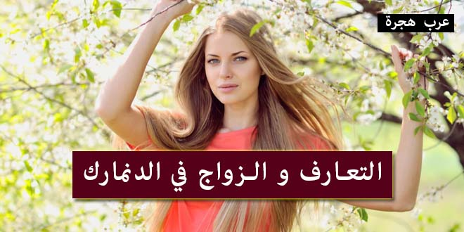 موقع للتعارف في فيرفيرس للزواج دردشة مسلمة