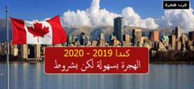 الهجرة الى كندا بسهولة 2019 - 2020