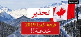 قرعة كندا - اللوتري الكندي 2019