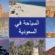 تأشيرة السعودية السياحية 2020