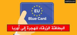 البطاقة الزرقاء للهجرة إلى أوربا في 2020