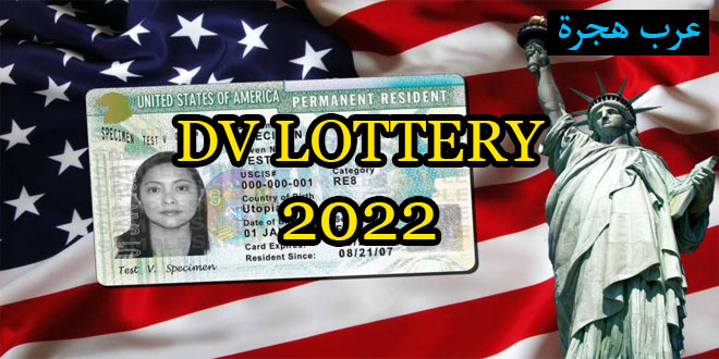 ترامب يقرر تأجيل الهجرة بالبطاقة الخضراء Green Card Lottery هذا العام عرب هجرة 2021 عقد عمل في تأشيرة امريكا فيزا كندا مجانا الهجرة الى استراليا جنسية السويد