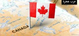 هجرة اللبنانيين الى كندا 2020-2021
