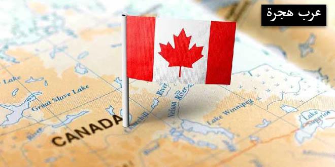 طلب الهجرة إلى كندا من إحدى الدول العربية أصبح مقبولا فورا عرب هجرة 2020 عقد عمل في تأشيرة امريكا فيزا كندا مجانا الهجرة الى استراليا جنسية السويد