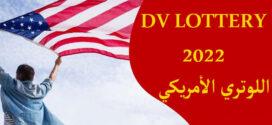 هجرة التنوع لوتري امريكا 2021 2022