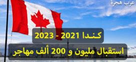 الهجرة الى كندا بسهولة 2021-2023